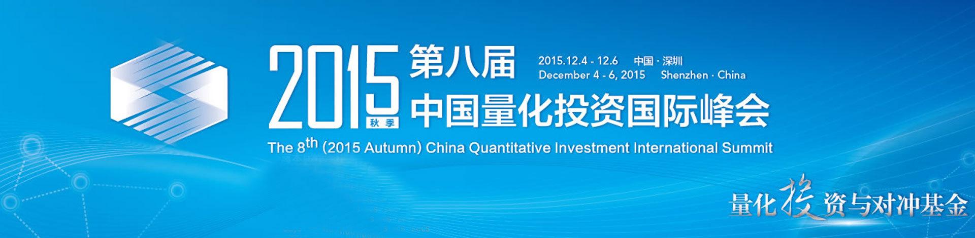 2015秋季(第八届)中国量化投资国际峰会