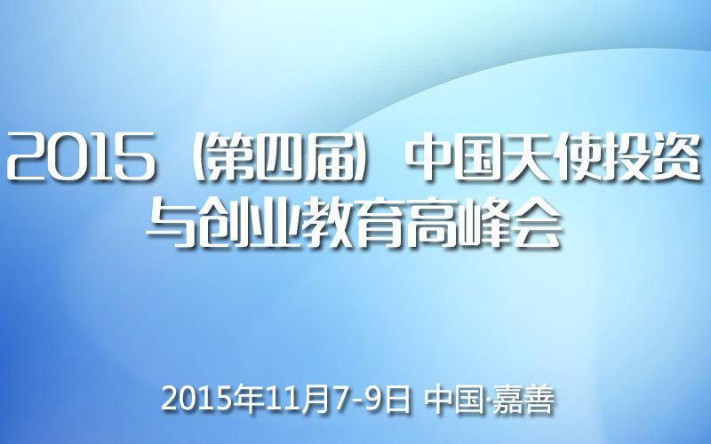 2015(第四届)中国天使投资与创业教育高峰会