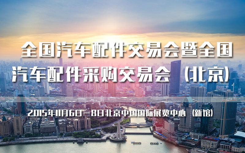全国汽车配件交易会暨全国汽车配件采购交易会(北京)