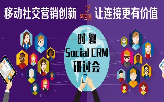移动社交营销创新,让连接更有价值 ―― 时趣Social CRM研讨会