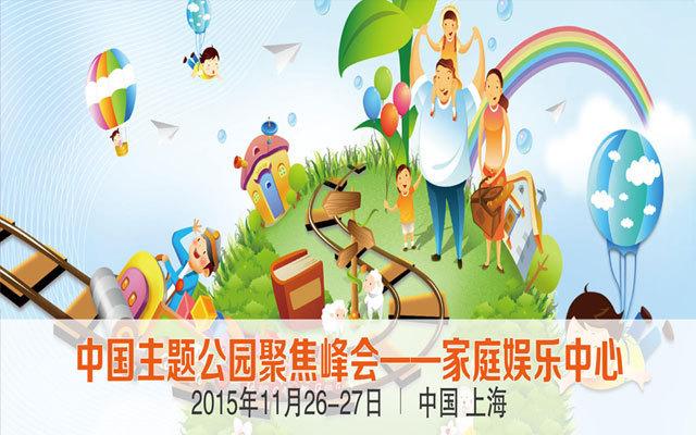 中国主题公园聚焦峰会——家庭娱乐中心