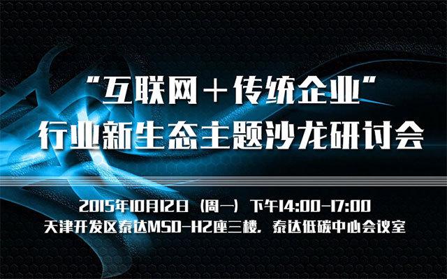 """""""互联网+传统企业""""行业新生态主题沙龙研讨会"""
