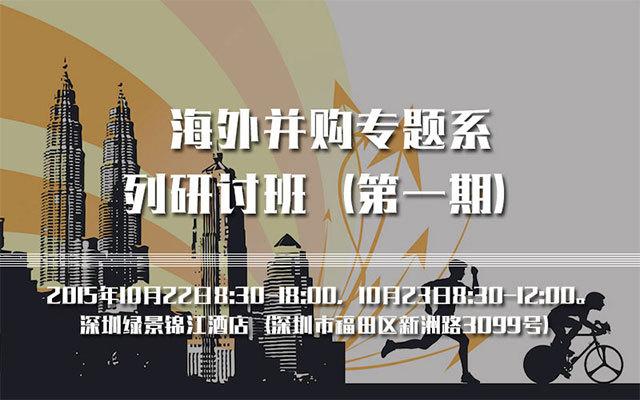 海外并购专题系列研讨班(第一期)