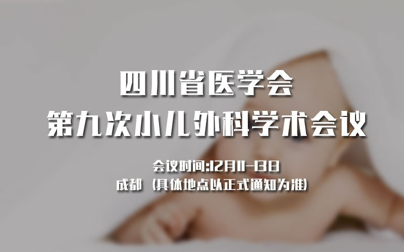 四川省医学会第九次小儿外科学术会议