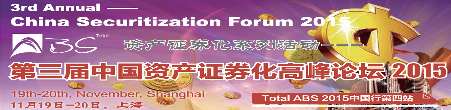 第三届中国资产证券化高峰论坛2015