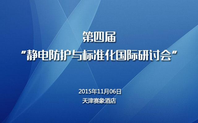"""第四届""""静电防护与标准化国际研讨会"""""""
