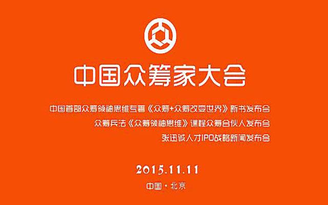 中国众筹家大会