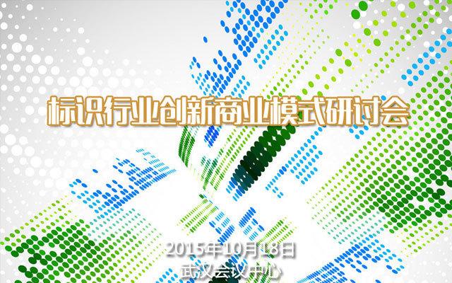 标识行业创新商业模式研讨会