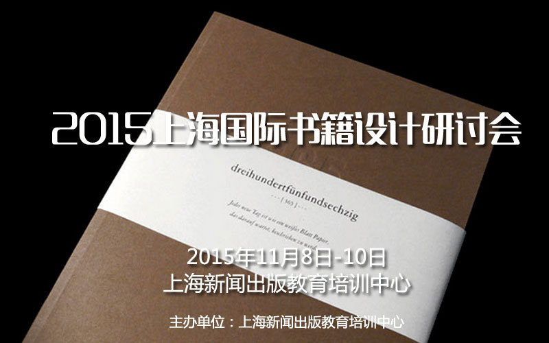 2015上海国际书籍设计研讨会
