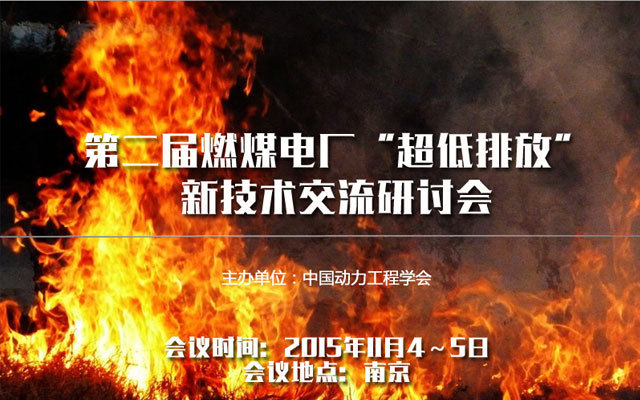"""第二届燃煤电厂""""超低排放""""新技术交流研讨会"""