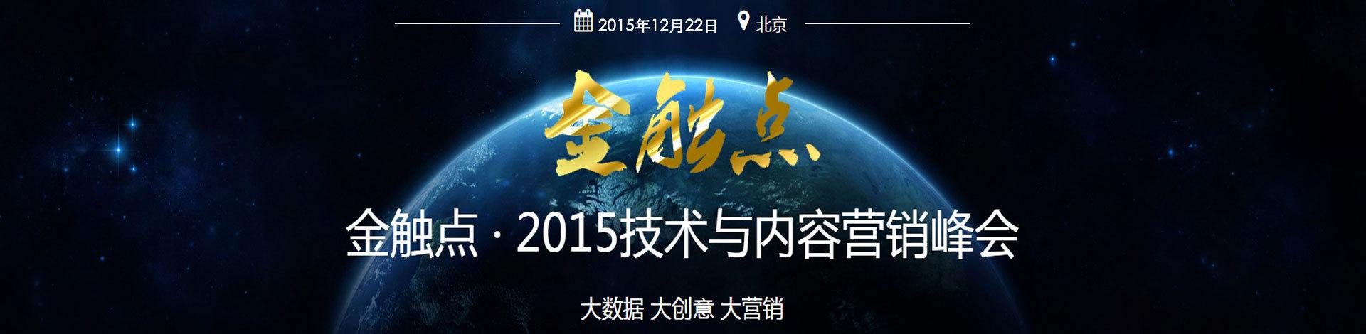 金触点·2015技术与创意营销峰会