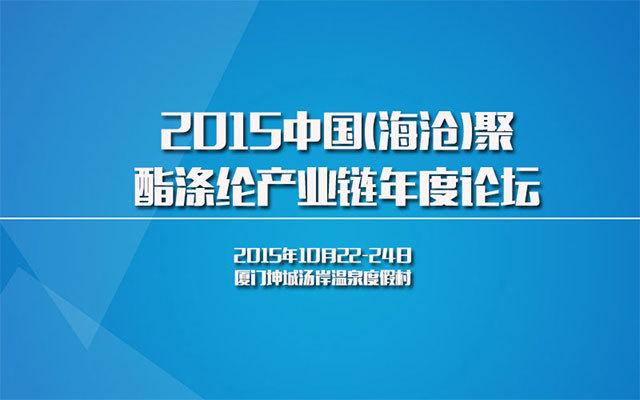 2015中国(海沧)聚酯涤纶产业链年度论坛