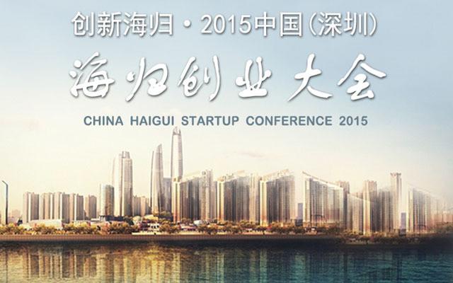 2015 第四届 • 中国(深圳)海归创业大会