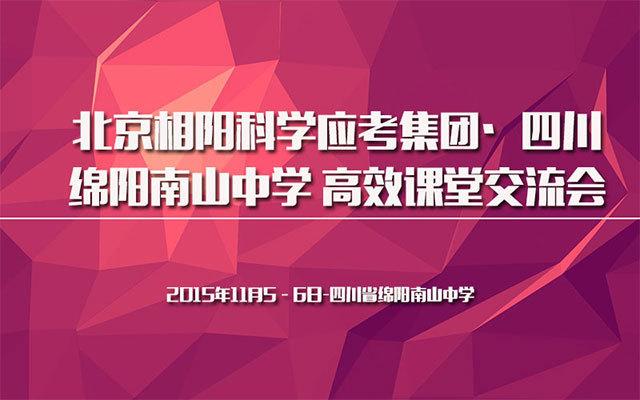 北京相阳科学应考集团·四川绵阳南山中学高效课堂交流会