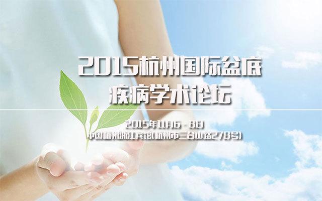 2015杭州国际盆底疾病学术论坛