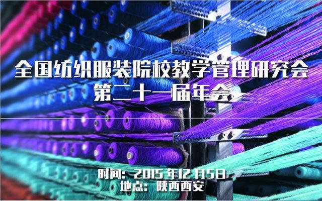 全国纺织服装院校教学管理研究会第二十一届年会