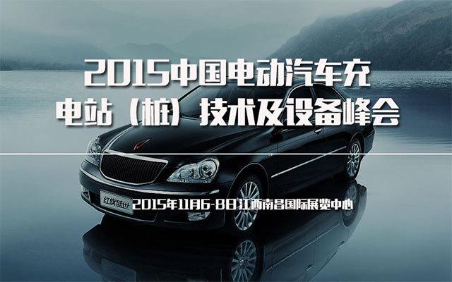 2015中国电动汽车充电站(桩)技术及设备峰会
