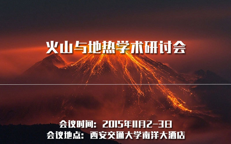 火山与地热学术研讨会