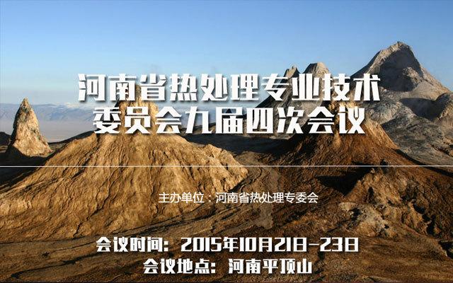 河南省热处理专业技术委员会九届四次会议