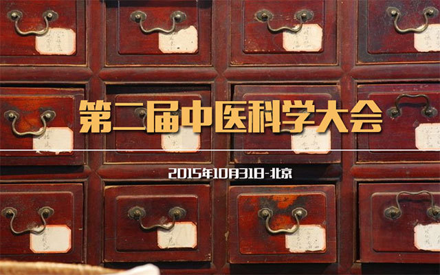 第二届中医科学大会