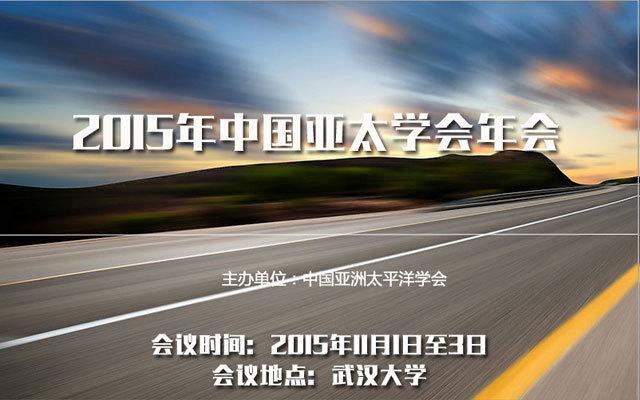2015年中国亚太学会年会