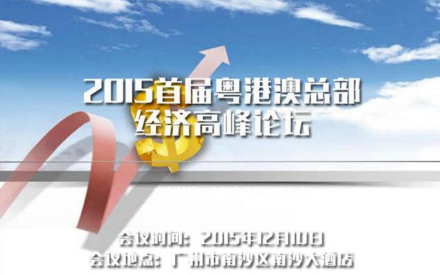 2015首届粤港澳总部经济高峰论坛