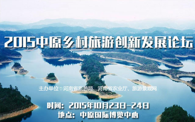 2015中原乡村旅游创新发展论坛