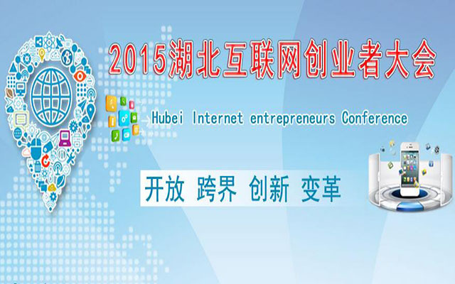 2015湖北互联网创业者大会