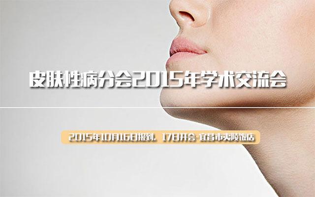 皮肤性病分会2015年学术交流会