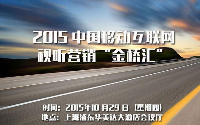 """2015 中国移动互联网视听营销""""金桥汇"""""""