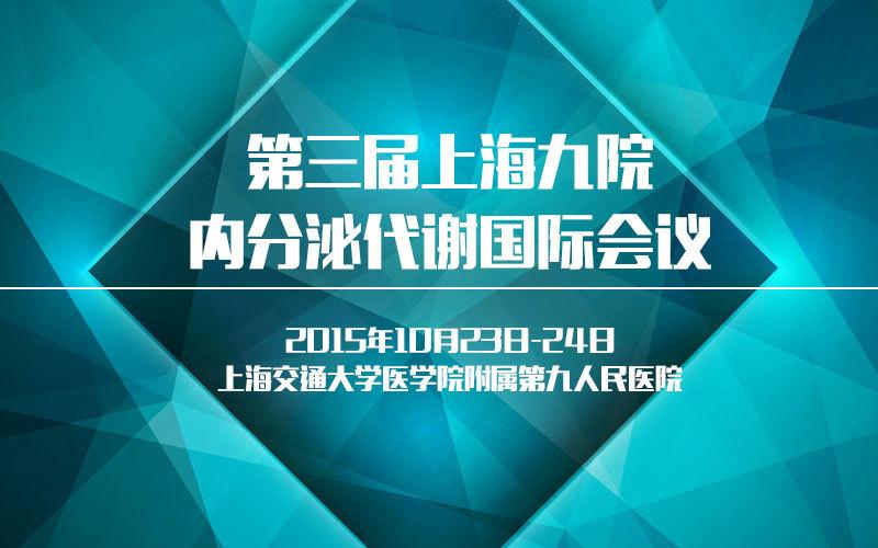 第三届上海九院内分泌代谢国际会议
