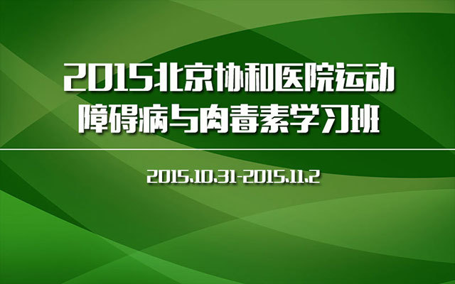 2015北京协和医院运动障碍病与肉毒素学习班