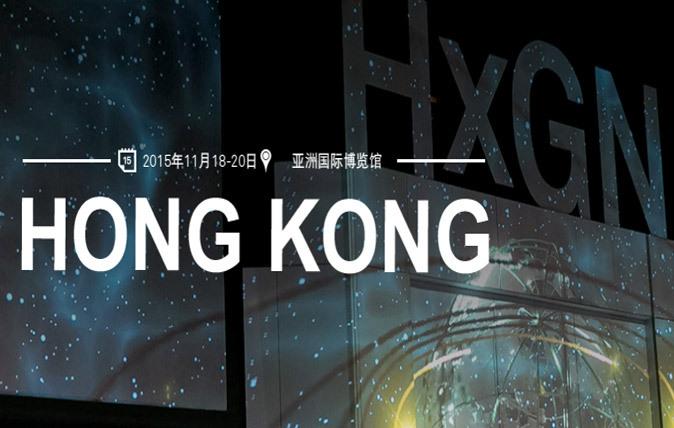 2015 HxGN Live 大会(海克斯康新品发布用户大会)