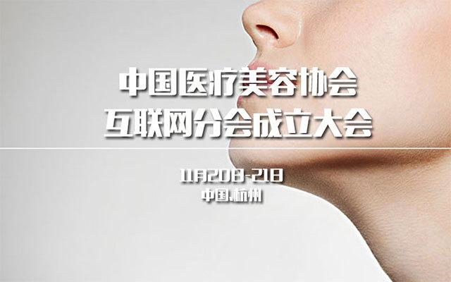 中国医疗美容协会互联网分会成立大会