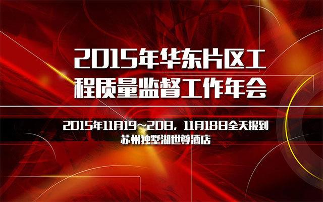 2015年华东片区工程质量监督工作年会