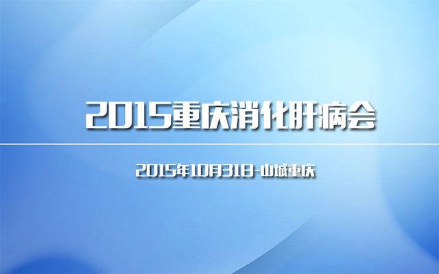 2015重庆消化肝病会