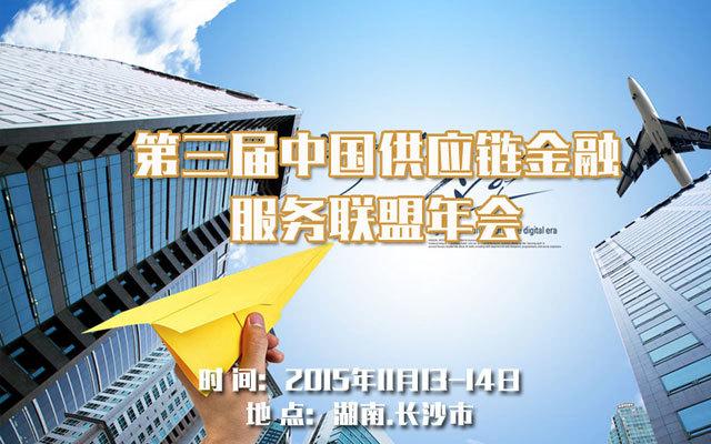 第三届中国供应链金融服务联盟年会
