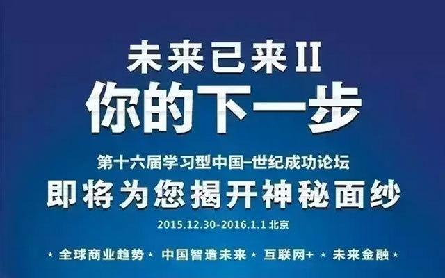 第十六届学习型中国世纪成功论坛