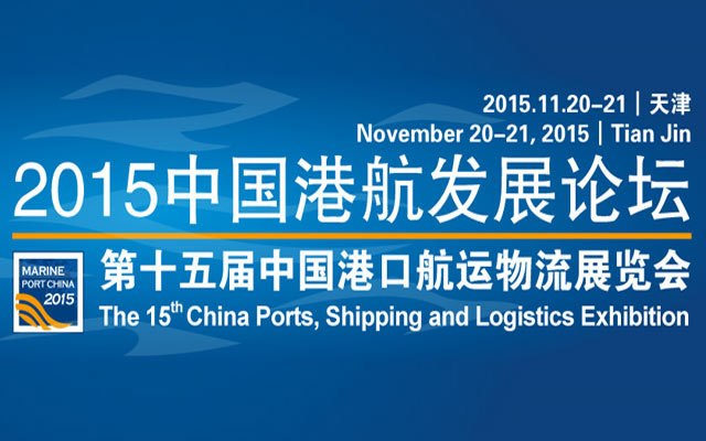 2015中国港航发展论坛暨第十五届中国港口航运物流展览会