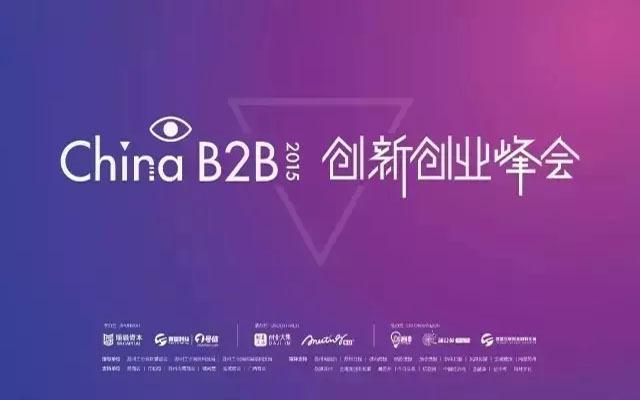 2015 China B2B创新创业峰会