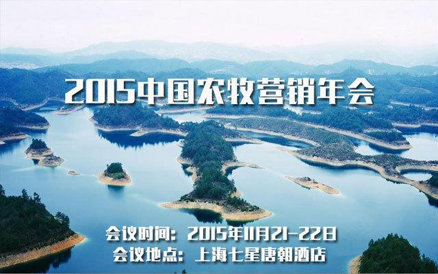 2015中国农牧营销年会