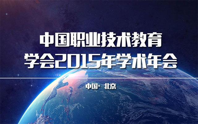 中国职业技术教育学会2015年学术年会
