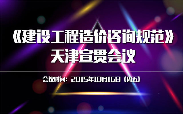 《建设工程造价咨询规范》天津宣贯会议