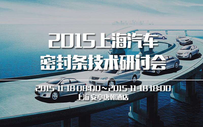 2015上海汽车密封条技术研讨会