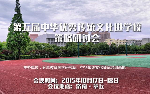 第五届中华优秀传统文化进学校策略研讨会