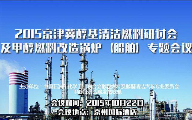 2015京津冀醇基清洁燃料研讨会及甲醇燃料改造锅炉(船舶)专题会议