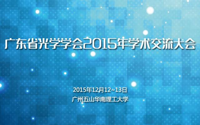 广东省光学学会2015年学术交流大会