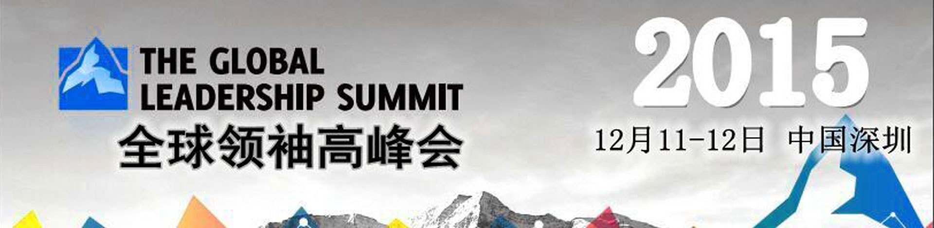全球领袖高峰会(The Global Leader Summit)