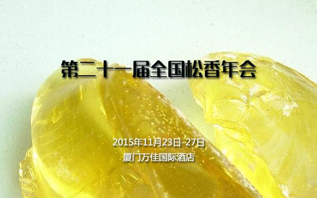 第二十一届全国松香年会
