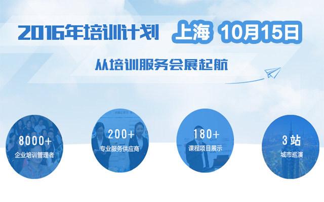 2015中国企业培训服务会展(上海站)